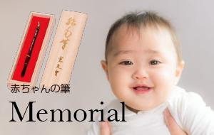赤ちゃんの筆